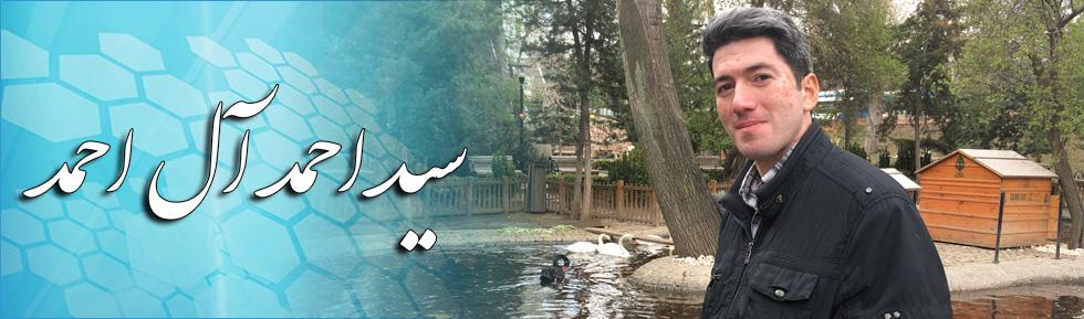 سید احمد آل احمد