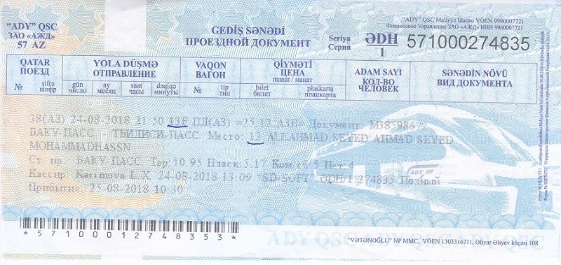 بلیط قطار باکو به تفلیس